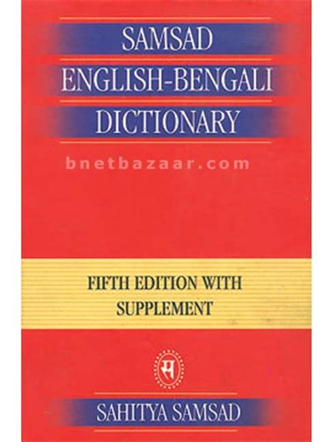 Download samsad english to bengali dictionary free